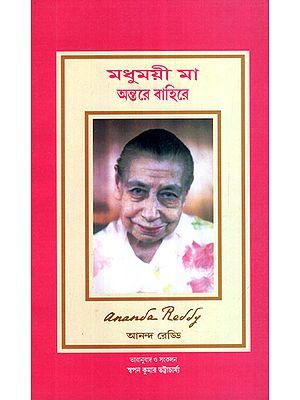 Madhumai Maa-Antare Bahire (Bengali)