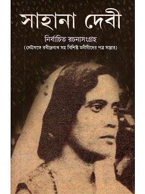 Sahanadevi: Nirbachita Rachana Sangraha (Bengali)