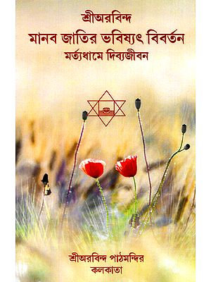 Manab Jatier Bhabishat Bibortan: Martyadhame Divyajibon (Bengali)