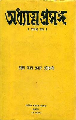 Adhyatma Prasang Part-1 (An Old and Rare Book in Bengali)