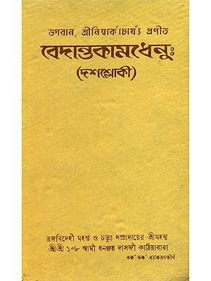 Vedanta Kamdhenu - Dashshloki (An Old and Rare Book in Bengali)