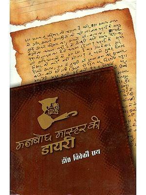 मनबोध मास्टर की डायरी - Diary of Master Manbodh