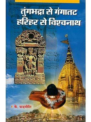 तुंगभद्रा से गंगातट, हरिहर से विश्वनाथ - Tungabhadra to Ganga Coast, Harihar to Vishwanath