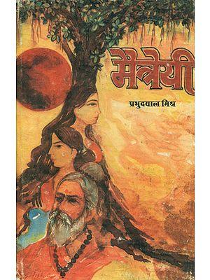 मैत्रेयी: औपनिषदिक उपन्यास - Maitreyi: Upanishad Novel (An Old and Rare Book)