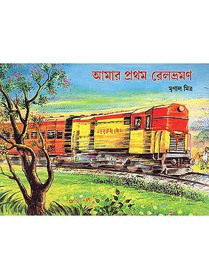 My First Railway Journey (Bengali)