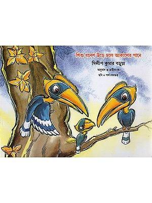 Sishu Dhanesh Ure Chale Akasher Paane (Bangla)