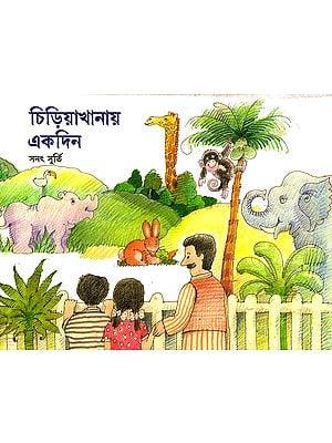 A Visit to Zoo (Bangla)
