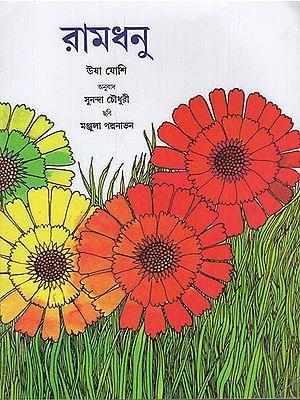 The Rainbow (Bangla)