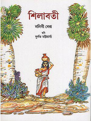 Silabati (Bangla)