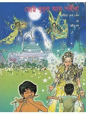 Chotto Babul Aar Paria (Bangla)