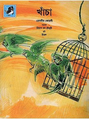 Pinjara (Bangla)