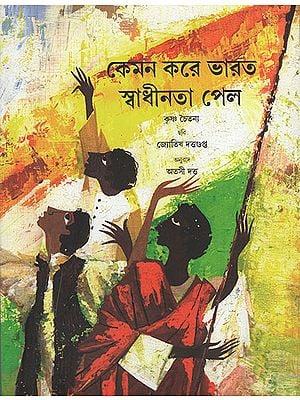 How India Won Her Freedom (Bangla)