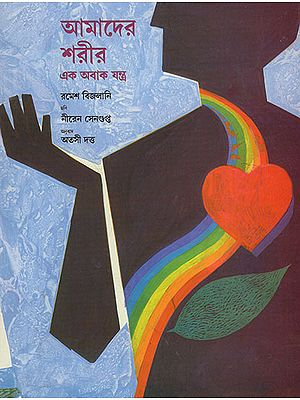 Our Body (Bangla)