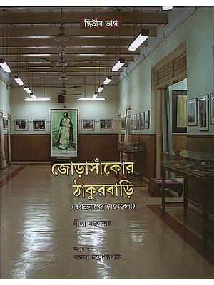 The Jorasanko House Part-3 (Bangla)