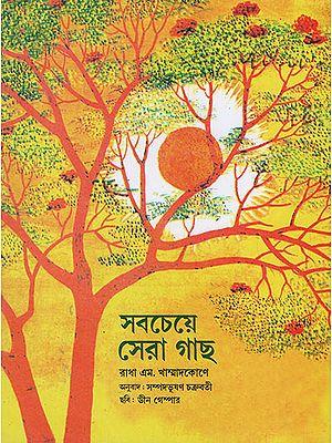 The Summer Tree Contest (Bangla)