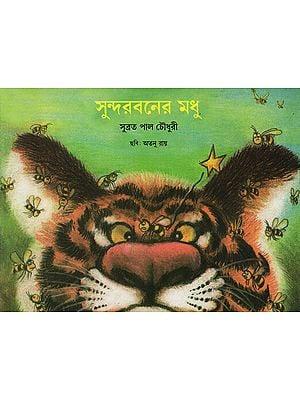 Sunder Boner Madhu (Bangla)