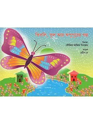 Titli and the Music of Hope (Bangla)