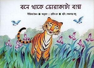 Stripes in the Jungle (Bangla)