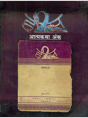 हंस आत्मकथा अंक - Hansa, Atmakatha Anka (An Old and Rare Book)