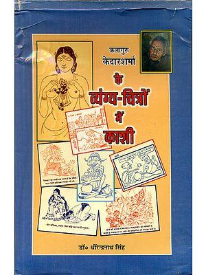 कलागुरु केदारशर्मा के व्यंग्य-चित्रों में काशी - Kashi in The Satire of Kalaguru Kedarsharma (An Old and Rare Book)
