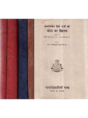 हस्तलिखित हिंदी ग्रंथो की (खोज का विवरण)- Annual Report on The Search For Hindi Manuscripts For The Year 1900, 1901 and 1902 (An Old and Rare Book in a Set of 5 Volumes)