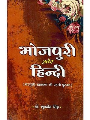 भोजपुरी और हिन्दी (भोजपुरी व्याकरण की पहली पुस्तक) - Bhojpuri and Hindi (First Book of Bhojpuri Grammar)