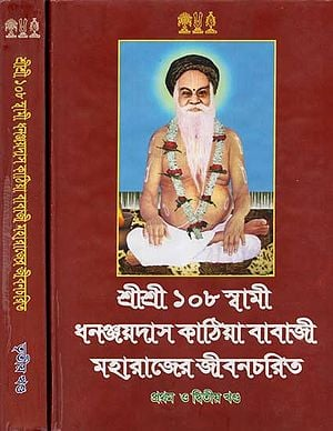Sri Sri 108 Swami Dhananjaydas Kathia Babaji Maharajer Jivan Charit (Set of Two Volumes in Bengali)