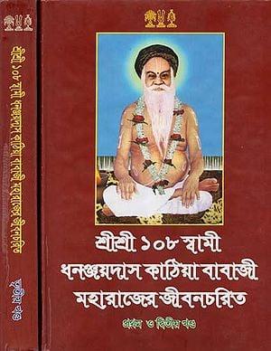 Sri Sri 108 Swami Dhananjaydas Kathia Babaji Maharajer Jivan Charit (Set of Two Volumes in Bengali)