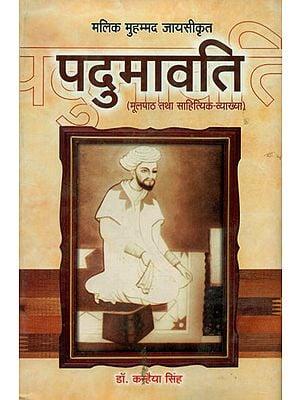 पदुमावति (मूलपाठ तथा साहित्यिक व्याख्या) - Padmavati (Textual and Literary Interpretation)