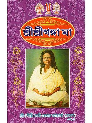 Sri Sri Ganga Ma (Bengali)