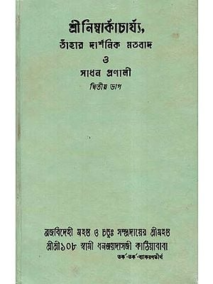 Shri Nimbark Sampradayer Acharyagan Or Tahader Upadeshavali Part-2 (An Old and Rare Book in Bengali)