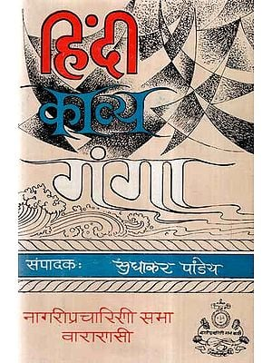 हिंदी काव्य गंगा- Hindi Kavya Ganga- A Compilation of 250 Poets from 7th Century to 19th Century- Vol 1 (An Old and Rare Book)