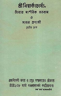 Shri Nimbark Sampradayer Acharyagan Or Tahader Upadeshavali Part-3 (An Old and Rare Book in Bengali)