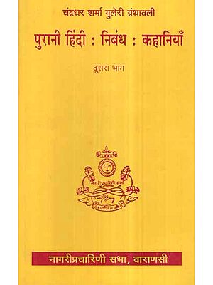 पुरानी हिंदी: निबंध: कहानियाँ- Old Hindi Essays and Stories (An Old and Rare Book in Vol-II)