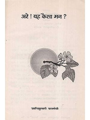 अरे! यह कैसा मन? - Hey! What Kind of a Mind?- A Novel (An Old and Rare Book)