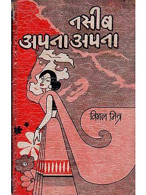 नसीब अपना अपना - Naseeb Apna Apna (An Old and Rare Book)