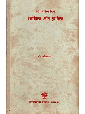 व्यक्तित्व और कृतित्व - Personality and Gratitude of Bhagirath Mishra (An Old and Rare Book)