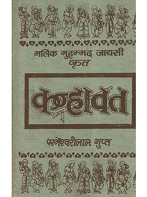 कन्हावत - Kanhawat (An Old and Rare Book)