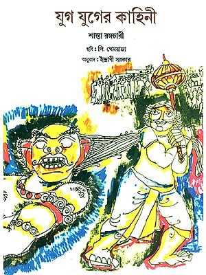 Tales for All Times (Bengali)
