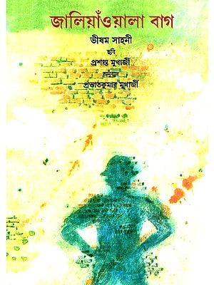 Jallianwala Bagh (Bengali)