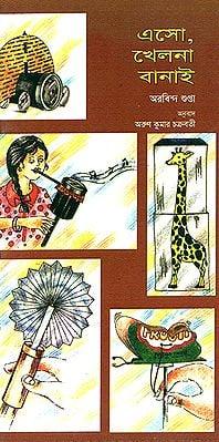 Little Toys (Bengali)