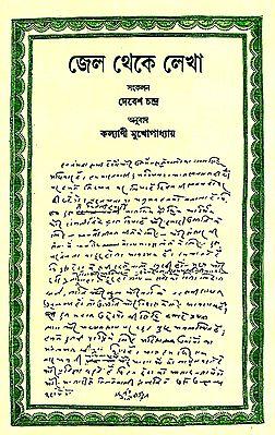 Jail se Likhe Gaye Patra Ebam Anya Lekh (Bengali)
