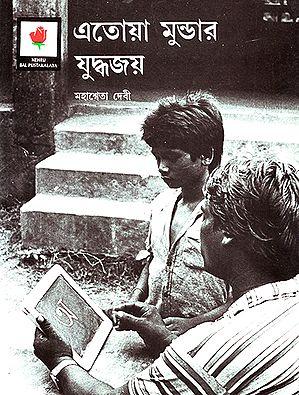 Etoa Mundar Yuddhajoy (Bengali)