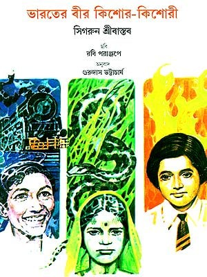 India's Young Heroes (Bengali)