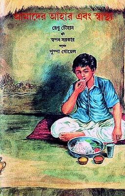 Bhojan aur Hamara Sharir (Bengali)