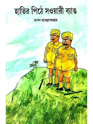 Hatir Pithe Saoari Byang (Bengali)