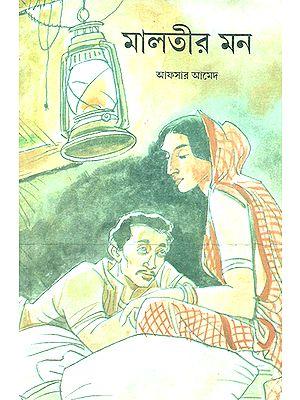 Malatir Mon (Bengali)