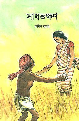 Sadhbhakshan (Bengali)