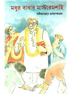 Madhur Babar Mastermoshai (Bengali)