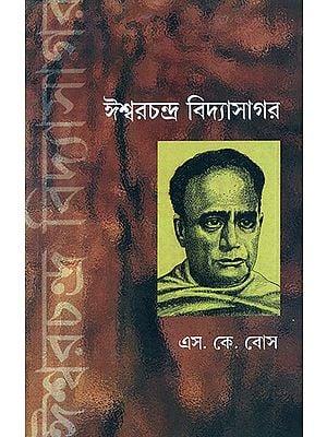 Iswar Chandra Vidyasagar (Bengali)